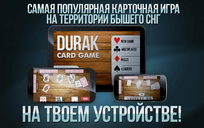 Скачать Дурак карточная игра на андроид