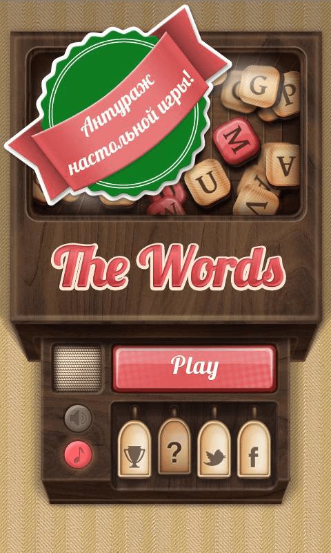 Скачать Word Game Balda на Андроид