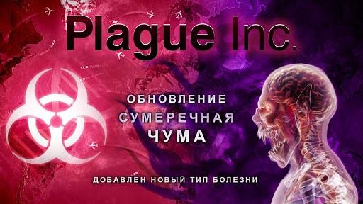 Скачать взломанную Plague Inc мод много денег на андроид