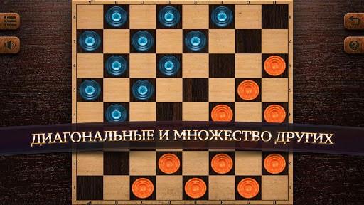 Скачать Checkers HD на Андроид