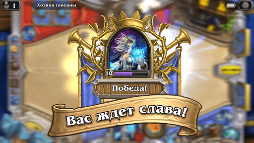 Скачать Hearthstone Heroes of Warcraft на андроид