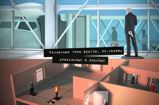 Скачать Hitman GO на андроид