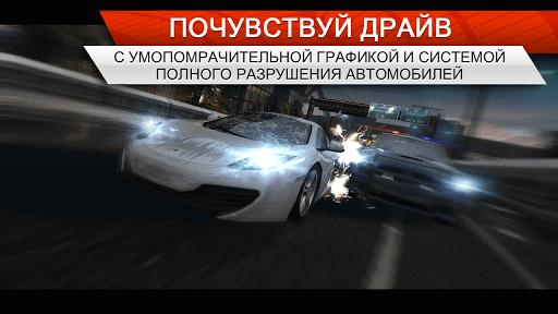 Скачать взломанный Need for Speed: Most Wanted мод много денег на андроид