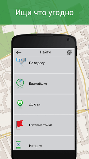 Скачать Навигатор Навител на андроид