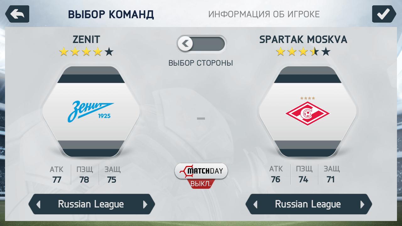 Скачать FIFA 14 на андроид