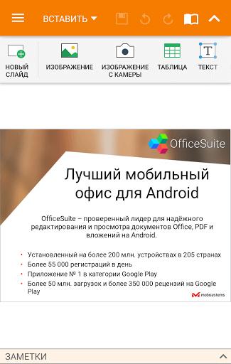 Скачать Officesuite 8 pro Premium  для андроид