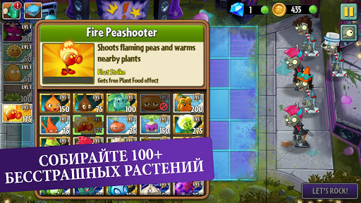 Скачать Plants vs. Zombies 2 на андроид
