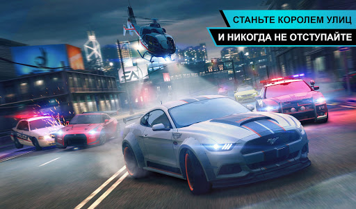 Скачать Need for Speed No Limits на андроид